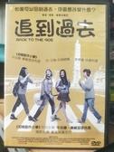 挖寶二手片-T01-511-正版DVD-泰片【追到過去】-平采娜樂維瑟派布恩(直購價)