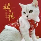 寵物服 貓咪狗狗新年唐裝過年喜慶衣服秋冬裝寵物比熊泰迪博美小型犬拜 快速出貨