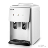 220V 飲水機冰熱臺式制冷熱迷你小型節能家用宿舍冰溫熱開水機 aj10547『紅袖伊人』