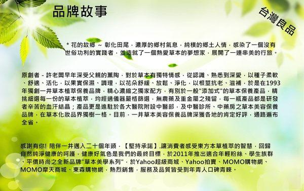 草本美學柔亮精華露(60ml )x3深層鎖水保水