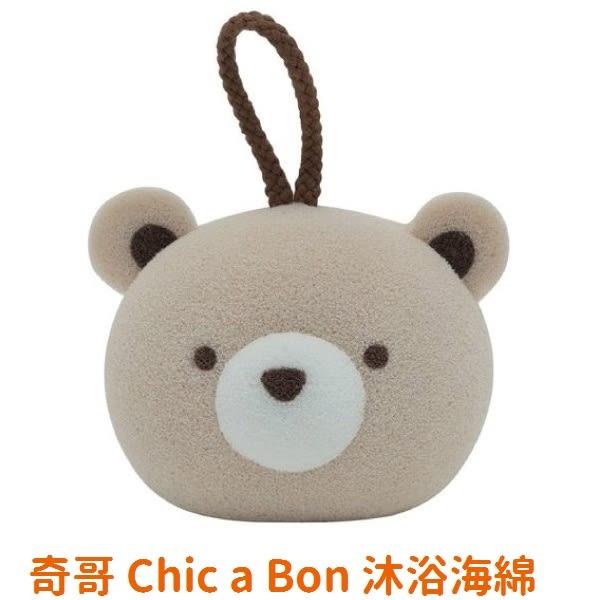 奇哥 Chic a Bon 沐浴海綿/洗澡海綿