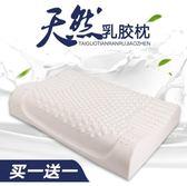 【買一送一】泰國乳膠枕頭一對天然橡膠枕芯記憶?身成人學生兒童護頸椎枕50*30*7jy