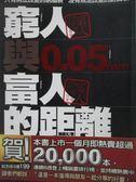 【書寶二手書T6/勵志_OOE】窮人與富人的距離 0.05mm_張禮文