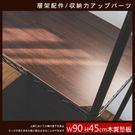 【J0134】90x45公分層網專用木質墊板-3入
