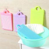塑料防滑迷你小號洗衣板 迷你洗衣板 防滑固定腳架洗衣板 搓衣 衛浴 清洗 洗衣服 清潔