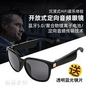 藍芽眼鏡 藍牙眼鏡智慧無線耳機適用華為蘋果安卓偏光太陽鏡騎行運動一體式 薇薇MKS