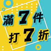 滿7件打7折 優惠搶購中!!