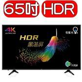 BenQ明碁【J65-700】65吋 4K HDR連網顯示器+視訊盒