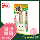 CIAO本鰹燒 魚柳條(吻仔魚口味)【TQ MART】