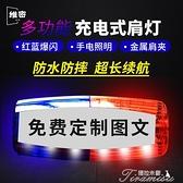 警示燈 保安巡邏夜間紅藍警示燈閃光燈信號燈肩閃充電款LED肩夾爆閃肩燈 快速出貨