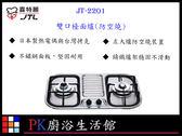 ❤PK廚浴生活館 ❤ 高雄喜特麗 JT-2201 雙口檯面爐(防空燒) 鑄鐵爐架 穩固不滑動