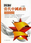 (二手書)圖解當代中國政治