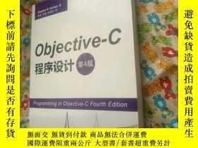 二手書博民逛書店Objective-C罕見程序設計(第4版)185543 Ste