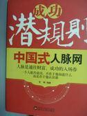 【書寶二手書T3/心理_PEZ】成功潛規則:中國式人脈網_常樺