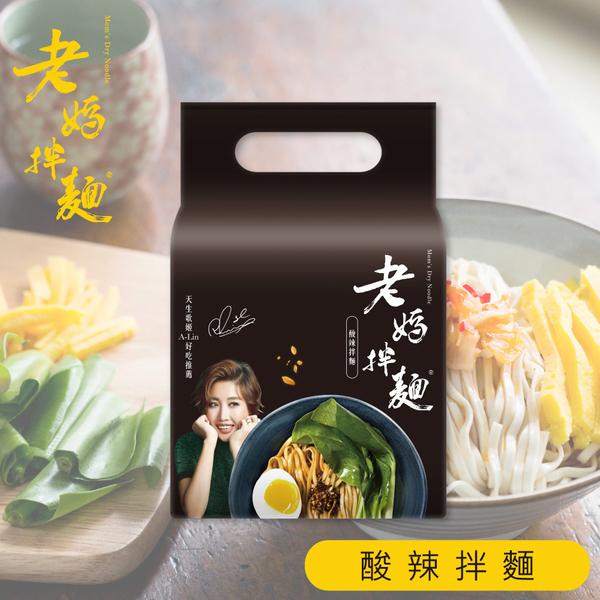 【老媽拌麵】酸辣拌麵 4包/袋 A-Lin好吃推薦 新裝上市(五辛素)