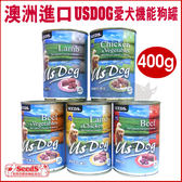 PetLand寵物樂園《聖萊西SEEDS》-澳洲進口USDOG愛犬機能狗罐400G/單罐