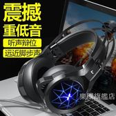 電腦耳機頭戴式耳麥台式游戲帶麥話筒筆電手機通用有線重低音耳機 2色