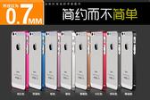 iPhone5S免運蘋果iPhone5 5s手機殼 蘋果4/4s鋁合金屬邊框0.7mm超薄外殼保護框