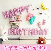 【寶貝慶生氣球套餐組】附打氣筒+膠帶 派對布置 生日氣球 聚會 慶祝 DIY 生日快樂 [百貨通]