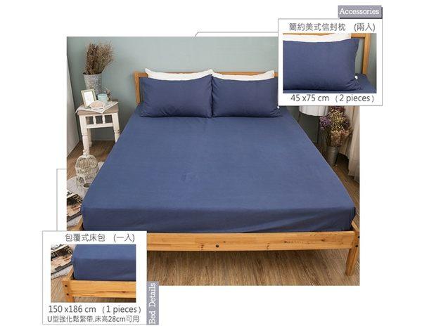 舒柔綿 極簡主義 玩色素色 床包 9色可選 雲水藍 單人