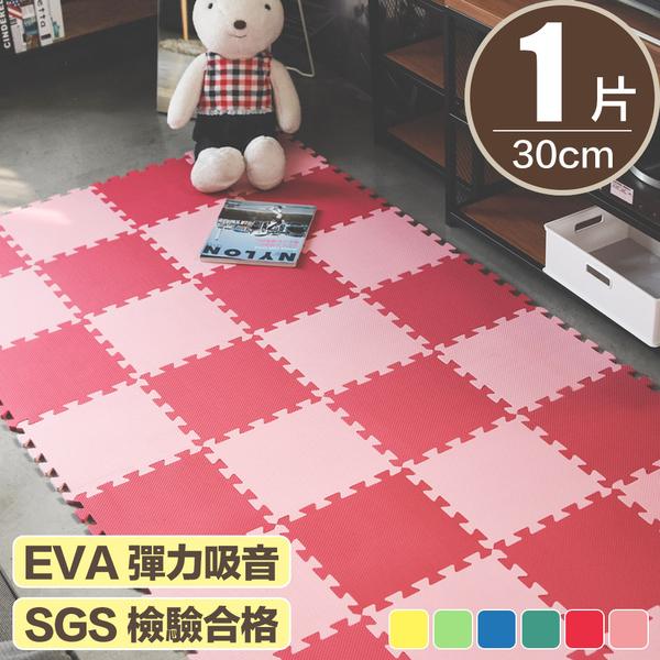 嬰兒爬行墊 地墊 止滑墊【Q0158-C】EVA素面30X30巧拼1入 MIT台灣製 完美主義