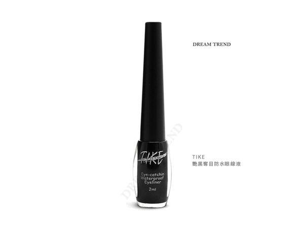 【DT髮品】TIKE 艷黑奪目防水眼線液 2ml【0314117】