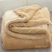 雙層加厚珊瑚絨毯子冬季保暖羊羔絨法蘭絨雙人單人午睡小毛毯被子igo「時尚彩虹屋」
