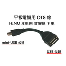 HINO貨車使用 汽車音響線 卡車 MP3 隨身碟轉換器 平板使用 OTG 線 mini USB公頭 對 USB母頭 轉接線