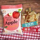【泰國Wel.B】全天然冷凍乾燥鮮果乾 (蘋果口味)