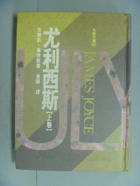 【書寶二手書T9/文學_LEA】尤利西斯(上)_喬伊斯(James Joyce);譯者:金隄