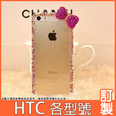 HTC Desire 19+ U19e U12+ life Desire12s U11 EYEs UUltra 小蝴蝶結邊鑽 水鑽殼 手機殼 訂製