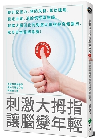 刺激大拇指,讓腦變年輕:提升記憶力、預防失智、幫助睡眠、穩定血壓、消除憤怒與焦躁