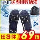 8齒冰爪雪地防滑鞋套+贈收納袋 登山露營...