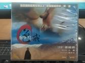 影音專賣店-V01-006-正版VCD-華語【色戒】-鍾麗緹 古蕭(直購價)
