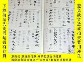 二手書博民逛書店Japanese罕見Break Calligraphy Dictionary book character kan