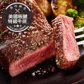 【買一送一】美國板腱特級牛排(170g±5%/2片/包)(食肉鮮生)