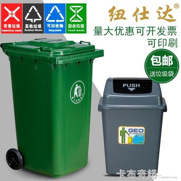 分类大垃圾桶大号户外带盖环卫箱家用厨房专用大容量环保商用饭店 卡布奇諾