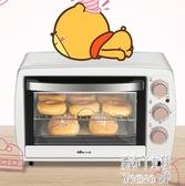 220v 烤箱家用烘焙蛋糕獨立控溫電烤箱20升小型多功能面包烘焙機 JY6916【潘小丫女鞋】