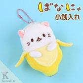❤Hamee 日本 Q-LiA 香蕉貓 小物零錢包 玩偶 娃娃 珠鍊吊飾 (香蕉貓) 635-130171