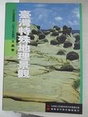 【書寶二手書T3/地理_BDR】臺灣特殊地理景觀_王鑫著
