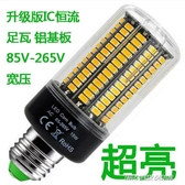 led燈泡高亮玉米燈E27E14螺口110V220V寬壓超亮室內照明吊燈光源(免運快出)