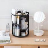 化妝品收納盒旋轉化妝品置物架化妝台收納盒桌面放護膚品架子塑料收納架免運WY