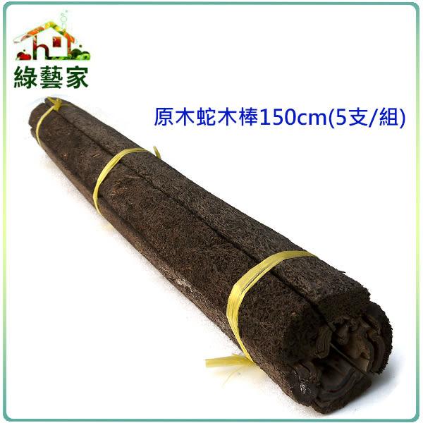 【綠藝家001-A20-5】原木蛇木棒150cm(5支/組)天然原木切割.保留樹木外皮