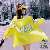 防曬外套女中長款夏季印花拼色輕薄寬鬆大碼透氣防曬衣【步行者戶外生活館】