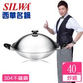 【西華SILWA】五層複合金不鏽鋼炒鍋40cm(雙耳)