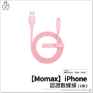 【MFI認證】iPhone 摩米士 2M 數據線 快充 充電線 傳輸線 蘋果 Lightning 高速充電