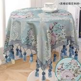 桌布 歐式小圓桌桌布布藝圓形方桌餐桌布圓桌套臺布家用圓茶幾布長方形 YXS娜娜小屋