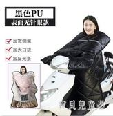 電動車擋風被 冬防水加厚擋風罩加絨保暖加大冬天PU BF12579『寶貝兒童裝』