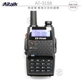 《飛翔無線3C》Aitalk AT-3158 無線電 雙頻手持對講機│公司貨│送手持麥克風│出遊跟車 勤務通信