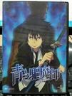 挖寶二手片-B05-012-正版DVD-動畫【青之驅魔師 01】-套裝 日語發音